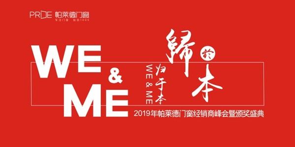 """WE&ME 归于本""2019年帕莱德门窗经销商峰会暨颁奖盛典"