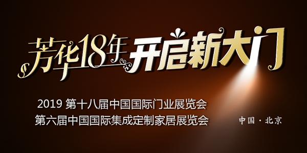 芳华十八年 开启新大门|聚焦2019北京门业展