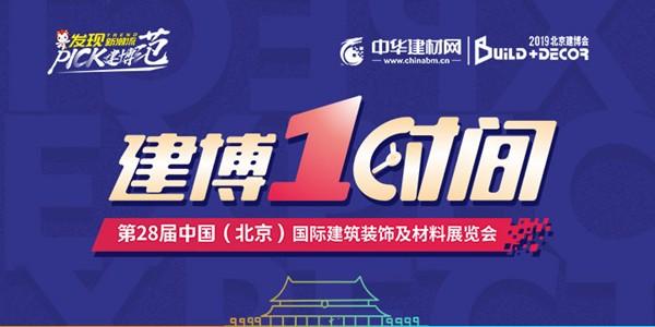 开春首展丨2019第二十八届中国国际建筑装饰及材料博览会