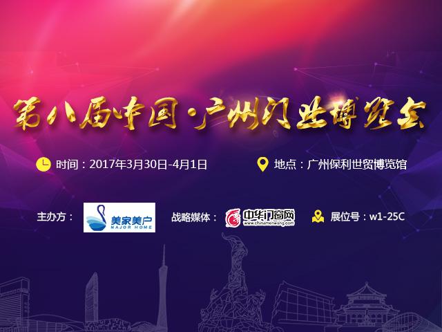 2017年第八届(广州)门业博览会盛大开幕