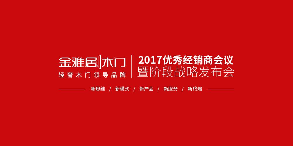 【新思维 大动作】金雅居木门2017优秀经销商峰会