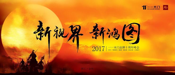 """""""新视界,新鸿图""""2017一一木门品牌十周年峰会隆重举行"""