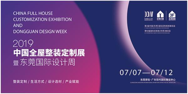 2019中国全屋整装定制展暨东莞国际设计周