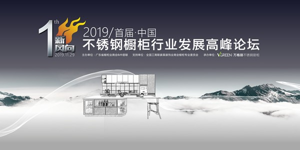 """""""新风向""""首届中国不锈钢橱柜行业发展高峰论坛"""