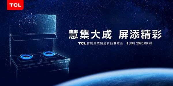 【中华集成灶网直播】TCL智能集成厨房新品发布会隆重启幕!